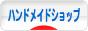 にほんブログ村 ハンドメイドブログ ハンドメイドショップへ