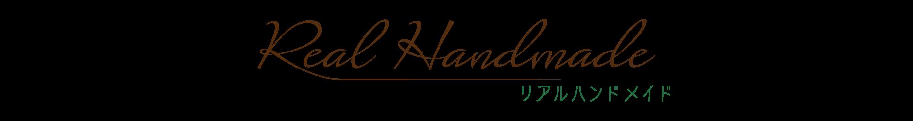 REAL HANDMADE-�ꥢ��ϥ�ɥᥤ��